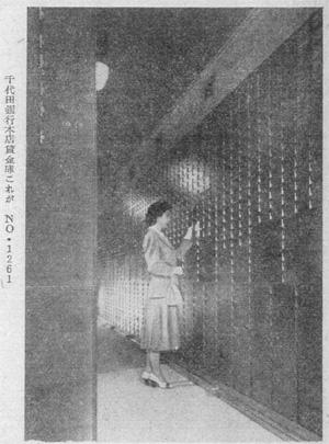 貸金庫 堂場肇『下山事件の謎を解く』より 世界経済新聞、昭和24年7月12日付 トップ &